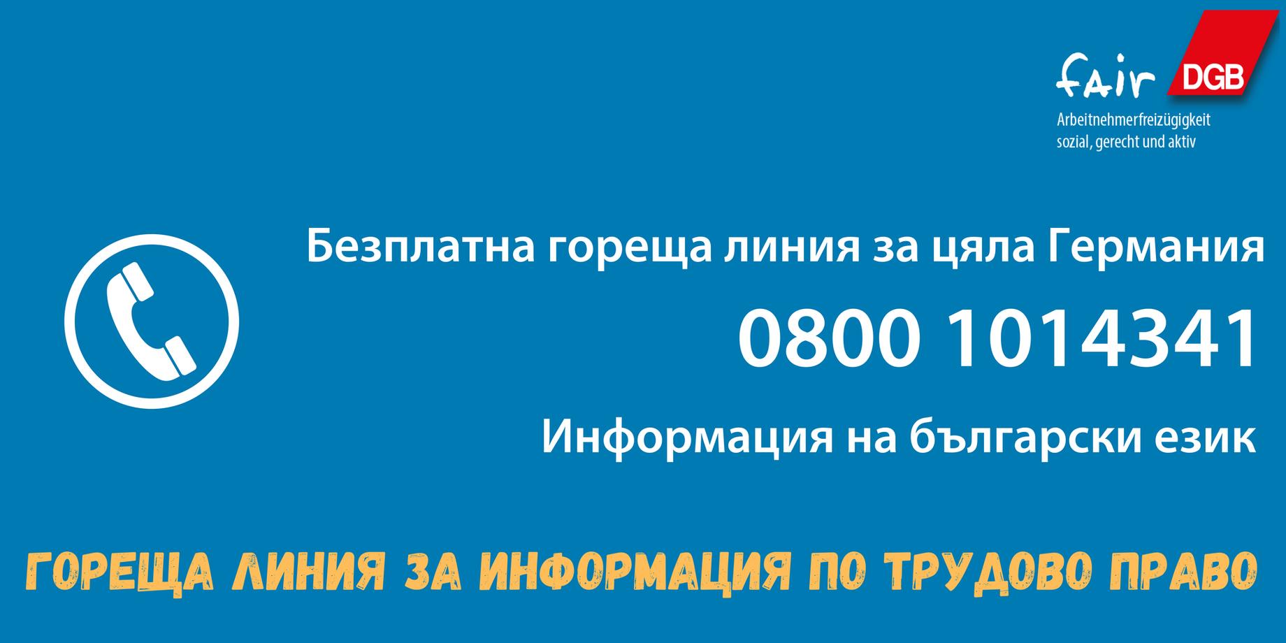 Hotline Coronavirus Arbeitsrecht Bulgarisch