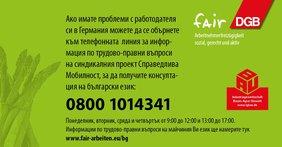 Hotline Landwirtschaft Bulgarisch